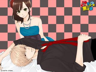 1207_hatta_1024オオカミ少女と黒王子.jpg