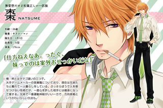 Natsume-brothers-conflict-32311881-800-530BROTHERS CONFLICT.jpg