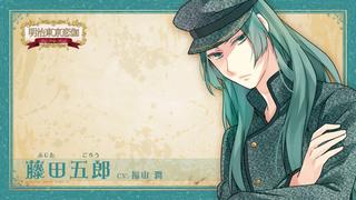 meikoi_1920_1080_5明治東亰恋伽 藤田.jpg