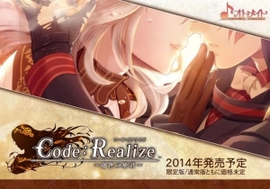 resize_imageCode:Realize 〜創世の姫君〜.jpg